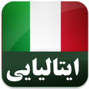 آموزش  صوتی مکالمات ایتالیایی با تر
