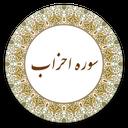 sore ahzab