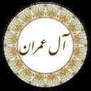 سوره آل عمران (صوت استاد پرهیزگار)