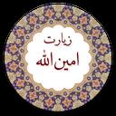 زیارت امین الله (با صوت دلنشین)
