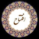 دعای افتتاح (با صوتی دلنشین)