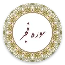سوره فجر (صوت استاد پرهیزگار)