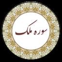سوره ملک ( تبارک )