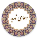 دعای ندبه (با صوتی دلنشین)