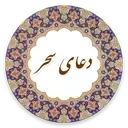 دعای سحر (با صوتی دلنشین)