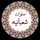 salavte shabaniye
