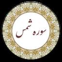 سوره شمس (صوت استاد پرهیزگار)
