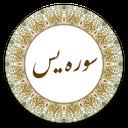 سوره یس/یاسین (صوت استاد پرهیزگار)