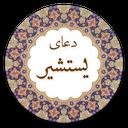 دعای یستشیر(با صوتی دلنشین)