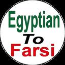 آموزش مصری به فارسی