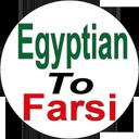 educating egiptian to farsi