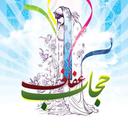حجاب و عفاف (شهدای لامِرد و مُهر)