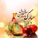 پیامک نوروزی