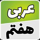 Seventh Arabic