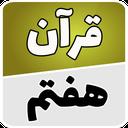 قرآن هفتم