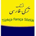 فرهنگ ترکی فارسی