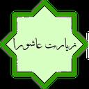 ashora