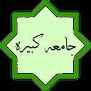jameekabireh
