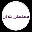 دعاهای قرآنی icon