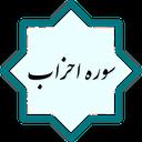 سوره احزاب