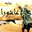ziyarat ashora kamel