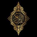 جز سی قرآن