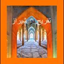 تفریح در شیراز
