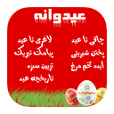 عیدوانه(10+برنامه)