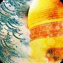 ندای رضوی-مجموعه کامل قرآن و ادعیه