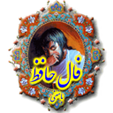 فال حافظ(نسخه ای اولیه)