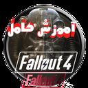 آموزش کامل Fallout 4