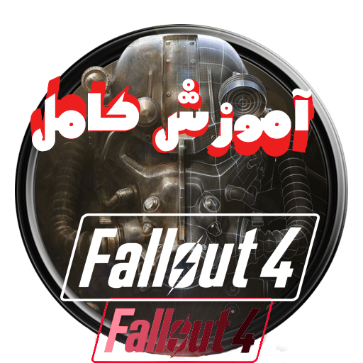 Fallout 4 Guidance
