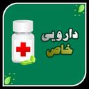 دارویی خاص(کامل)