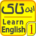 intak 1(learning english)