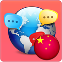 Chinese(World of Languages)