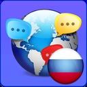 زبان روسی(زبان کده)