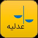 عدلیه(مجموعه قوانین ومقررات)
