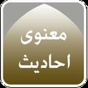 Ahadith e Manavi