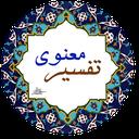Tafsir Manavi