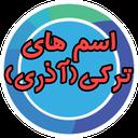 esm haye torki azarbaycan