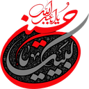 متن نوحه(فارسی،ترکی)