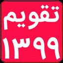 Persian Calendar 98