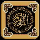 کل قرآن
