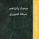 Moghararate Melli (Mabhase15)