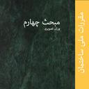 Moghararate Melli (Mabhase4)