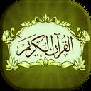 جز کامل قرآن با صوت