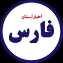 اخبار فارس