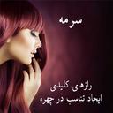 Sormeh Makeup