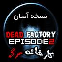 کارخانه مرگ قسمت دوم(مود شده-آسان)