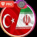 دیکشنری ترکی استانبولی به فارسی +++